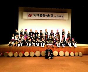 Filial Yaeyama
